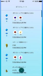 Activity feed Japanese